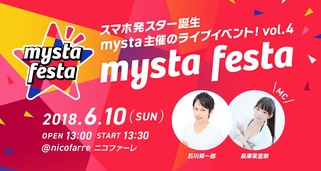 スマホ発スター誕生 mysta主催のライブイベント!vol.4 mysta festa vol.4