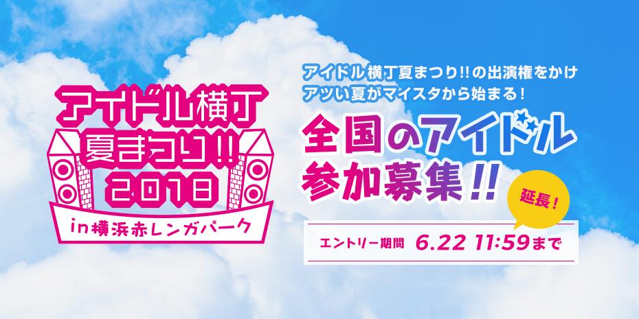 アイドル横丁夏祭り!!を目指す全国のアイドル達のアツい夏が始まる!!アイドル横丁夏祭り!!とのコラボ企画を実施!