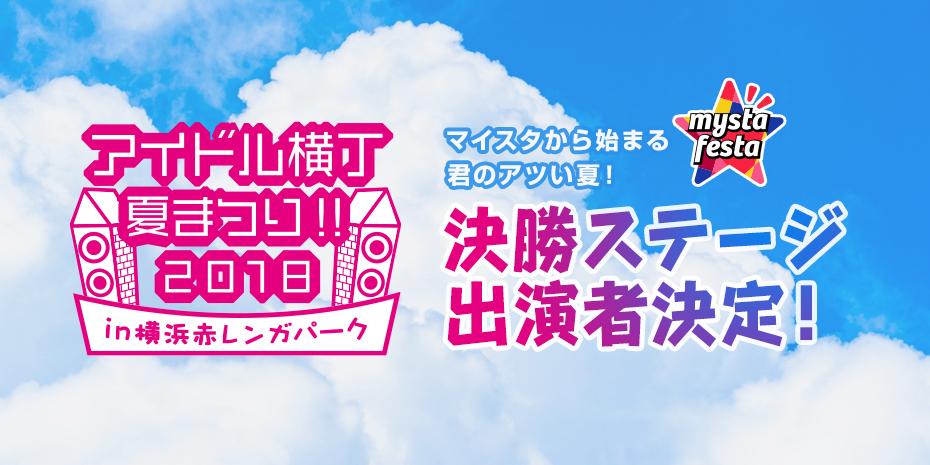 出演者決定!アイドル横丁夏まつり!! × mysta festa