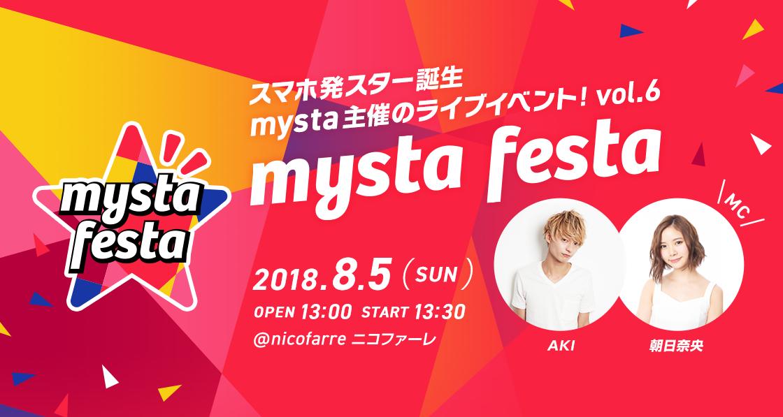 スマホ発スター誕生 mysta主催のライブイベント!vol.6 mysta festa vol.4