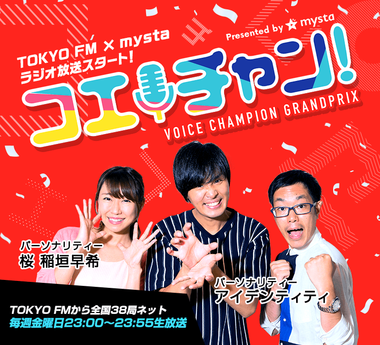 TOKYO FM×mystaラジオ放送スタート! コエチャン!