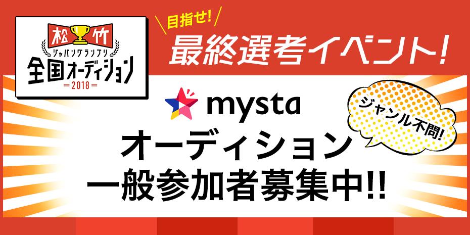松竹ジャパングランプリmystaオーディション一般参加者募集中!!