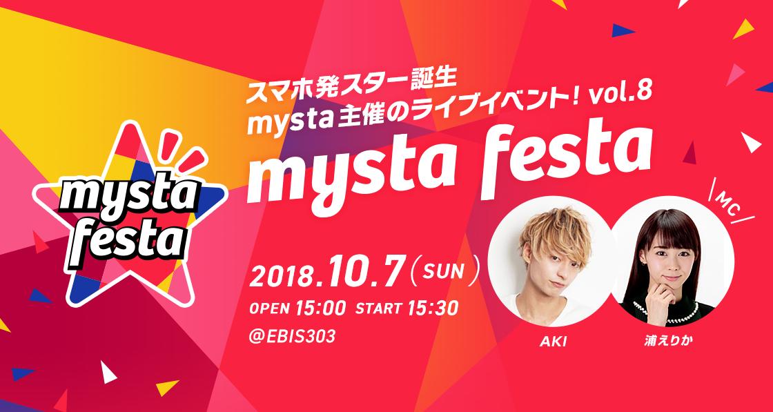 スマホ発スター誕生 mysta主催のライブイベント! mysta festa vol.8