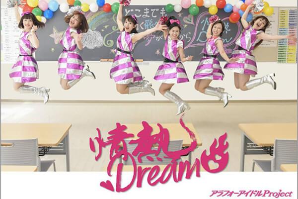 情熱Dream