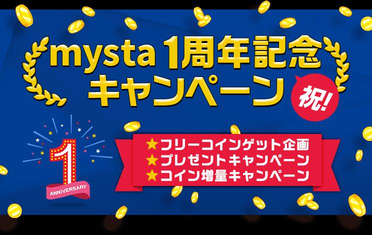 myasta1周年記念キャンペーン
