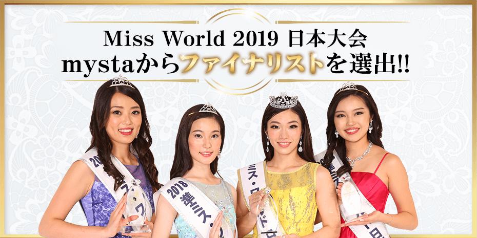 リスト ファイナ ワールド ジャパン ミス 2019