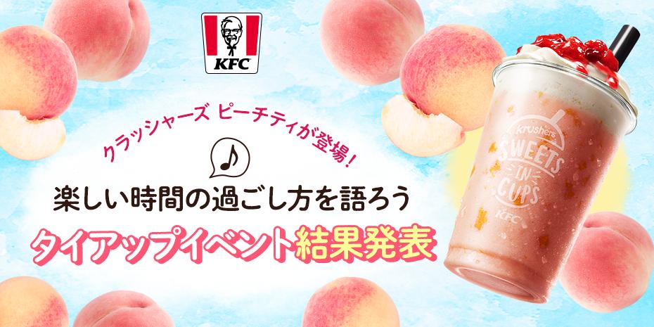 【クーポンあり】KFC×mysta特別企画「クラッシャーズを飲んで、あなたの楽しい時間の過ごし方を語ろう🎵」