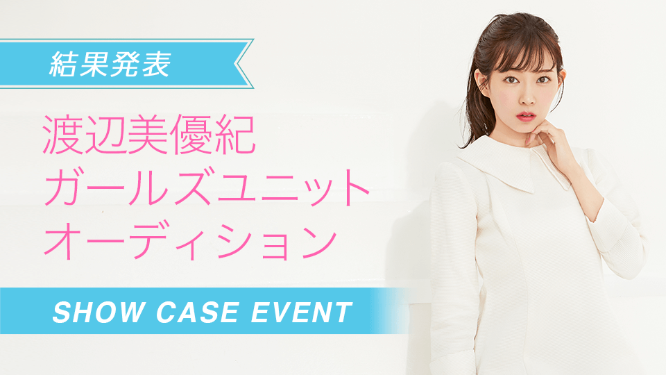 渡辺美優紀の期間限定ガールズユニットオーディション SHOW CASE EVENT