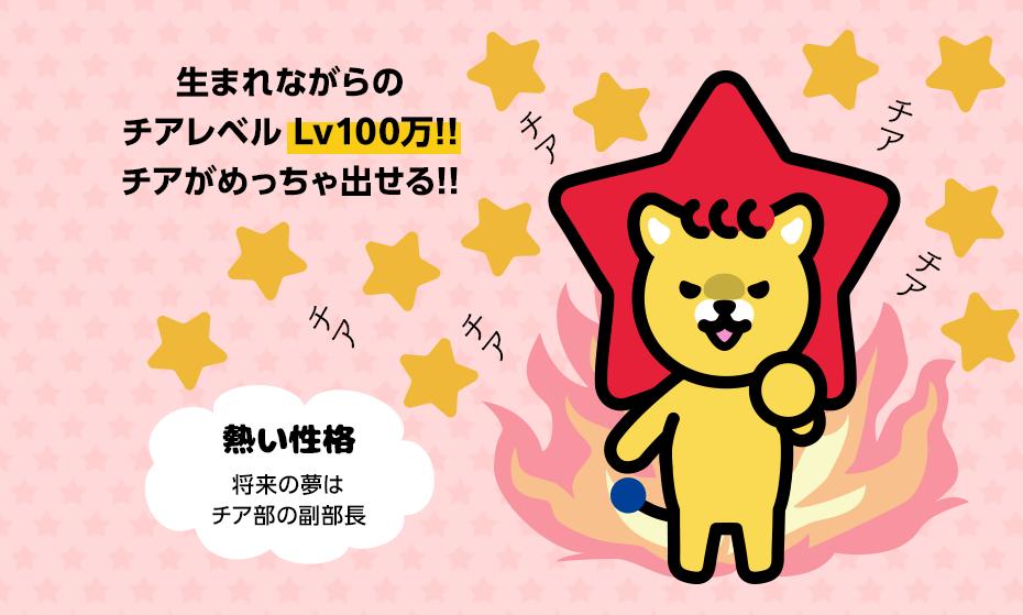 生まれながらのチアレベル Lv100万!!チアがめっちゃ出せる!!