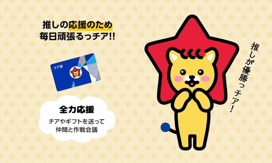 推しの応援のため毎日頑張るっチア!!