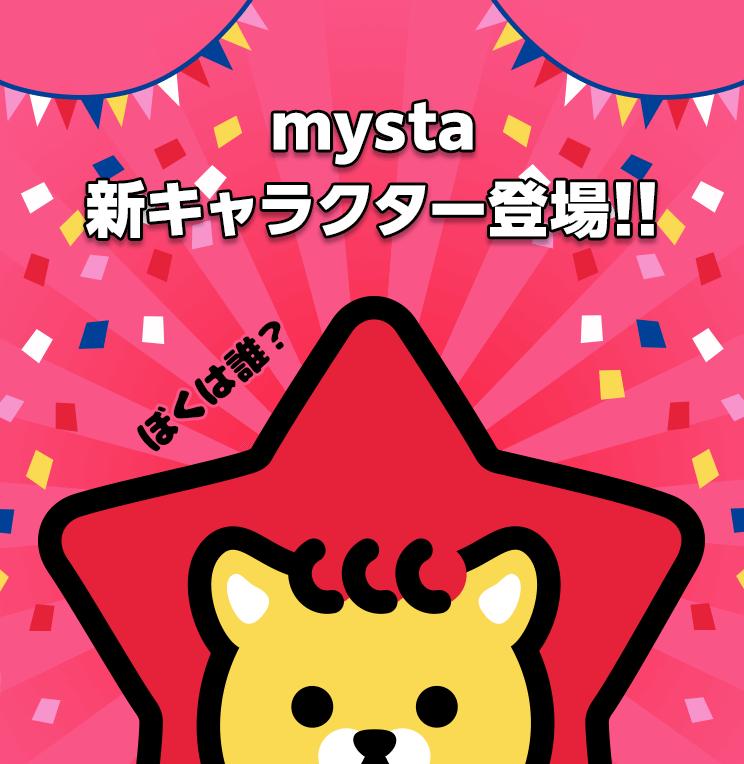 mysta新キャラクター登場!!
