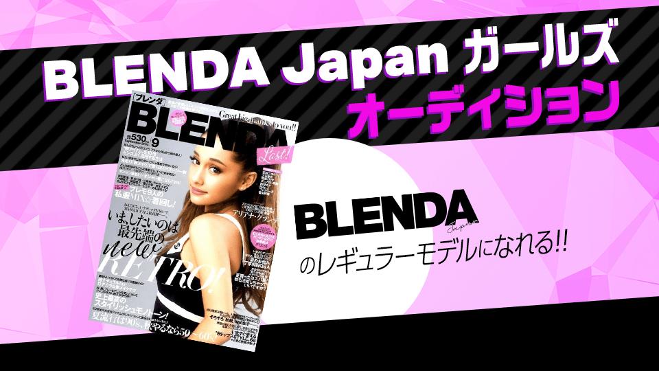 雑誌「BLENDA Japan」のレギュラーモデル🌈 BLENDA Japanガールズ オーディション💖