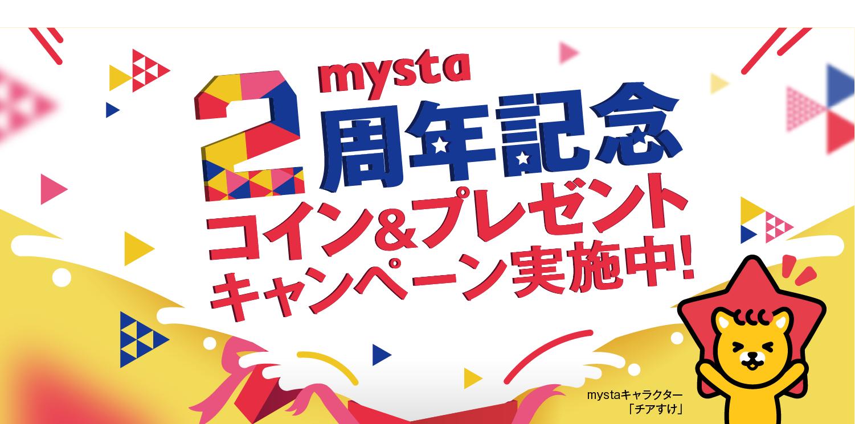 mysta 2周年記念 コイン&プレゼントキャンペーン実施中
