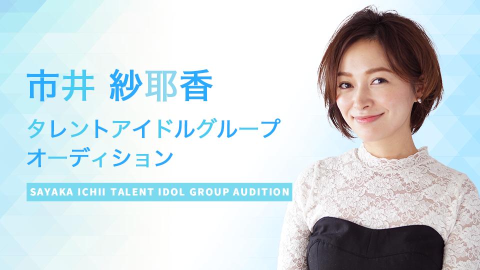 市井紗耶香タレントアイドルグループオーディション イベント審査概要の発表!
