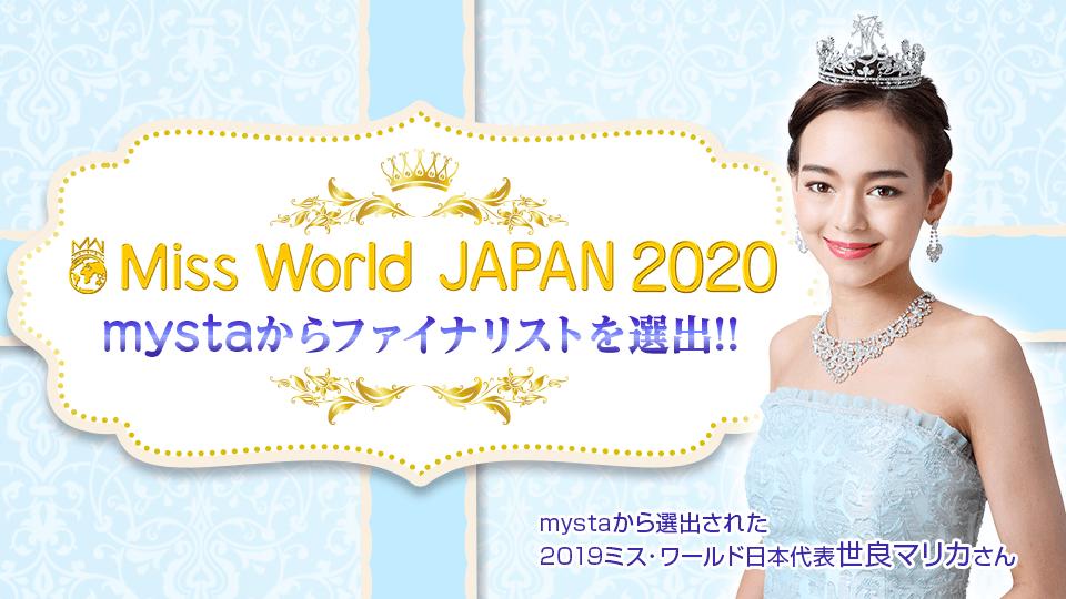 MISS WORLD JAPAN 2020 mystaからファイナリストを選出!
