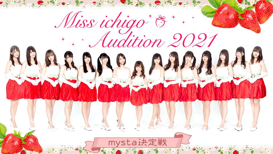ミスいちご2021オーディション mysta枠決定戦