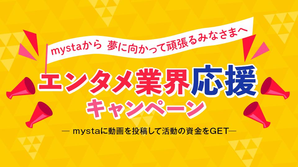 【夢に向かって頑張る全ての人へ】mystaから応援キャンペーンのお知らせ