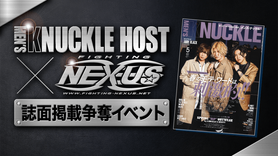 MEN'S KNUCKLE × NEXUS 誌面掲載争奪イベント!