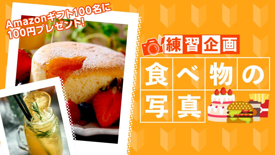 【1枚でOK】練習企画!食べ物の写真vol.5-A