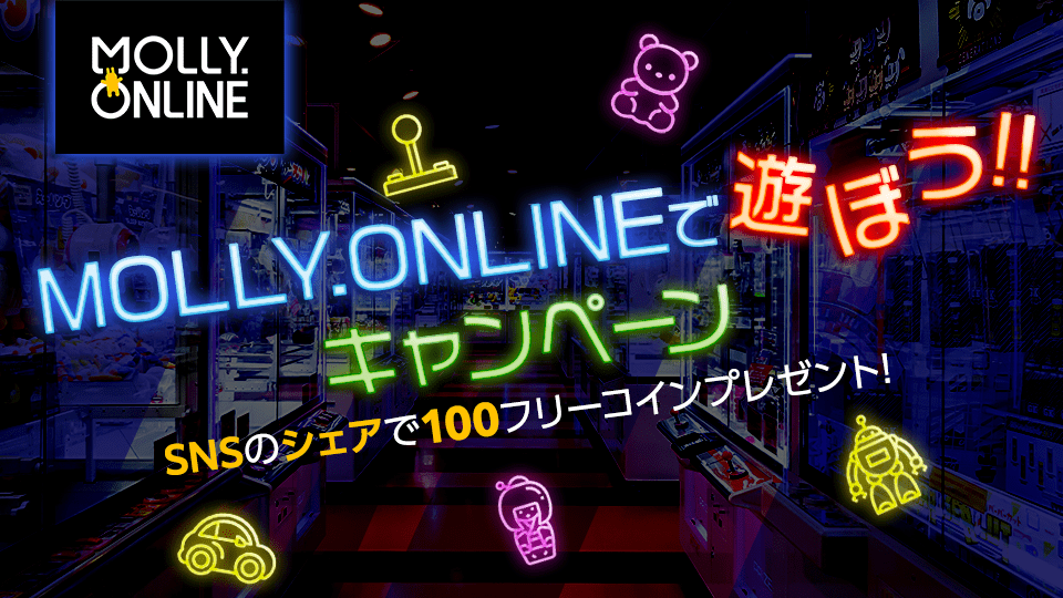 MOLLY.ONLINEで遊ぼう!キャンペーン🌟【第2弾】 MOLLY.ONLINE で遊んでいる動画を投稿しよう♡