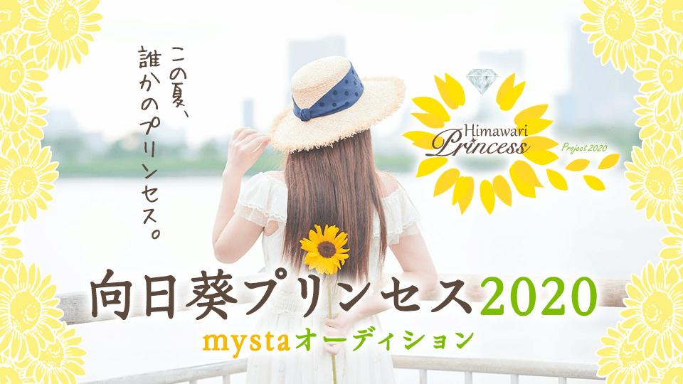 向日葵プリンセス2020 〜mystaルート〜オーディション