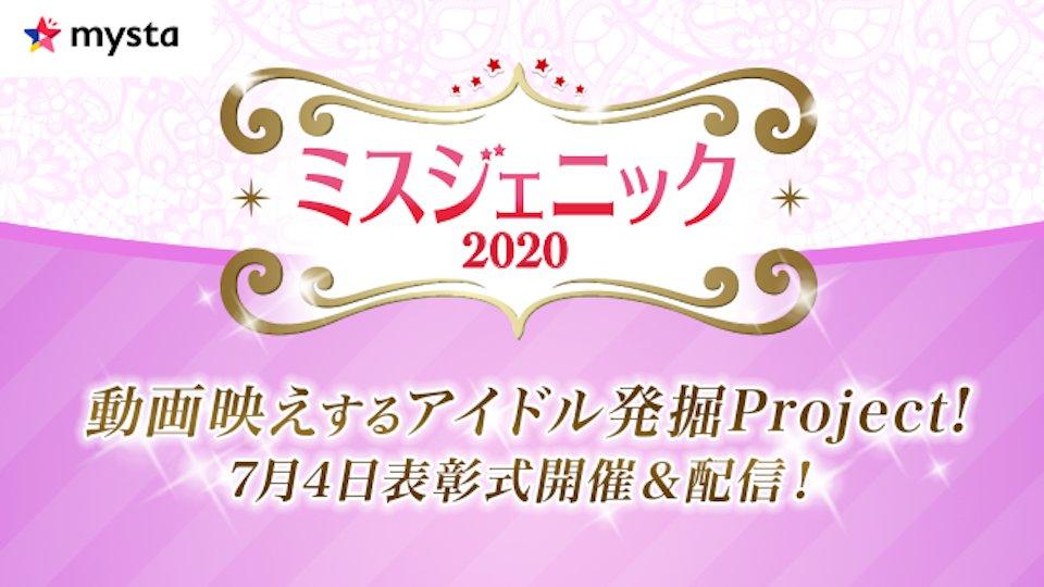 ミスジェニック2020 5名が表彰式イベントにてお披露目!