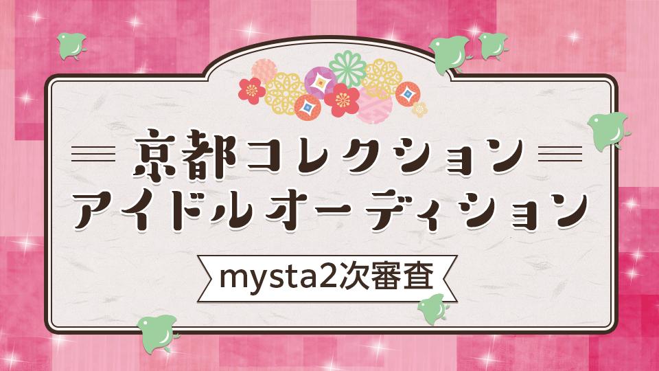 【予選イベント結果発表!】京都コレクションアイドルオーディション mysta2次審査