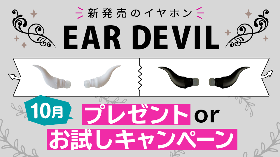 新発売の完全ワイヤレスイヤホン「EAR DEVIL」プレゼントorお試しキャンペーン