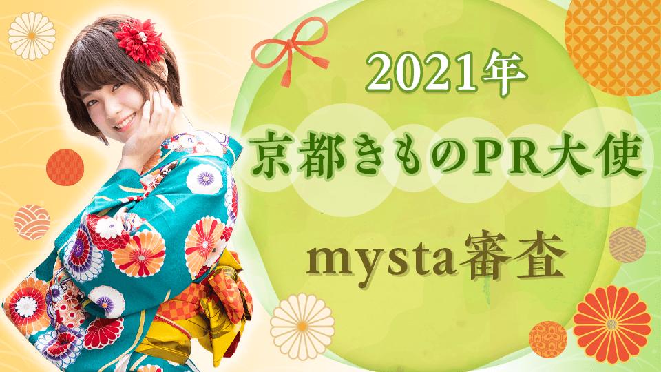 【予選イベント結果発表!】2021年 京都きものPR大使 mysta審査