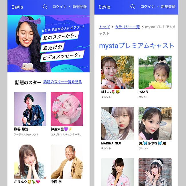 CeVioサイトイメージ