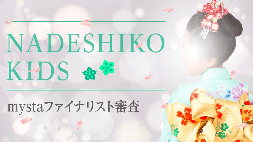 NADESHIKO KIDS mystaファイナリスト審査