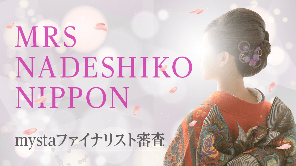 MRS NADESHIKO NIPPON mystaファイナリスト審査