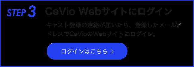 STEP3 CeVio Webサイトにログイン