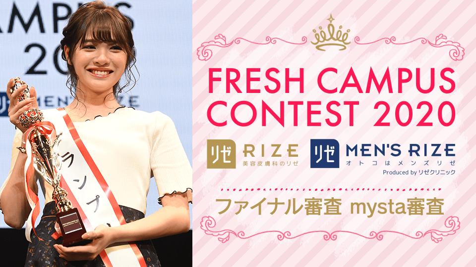 FRESH CAMPUS CONTEST 2020 supported by リゼクリニック・メンズリゼ 〜ファイナル審査/mysta審査〜