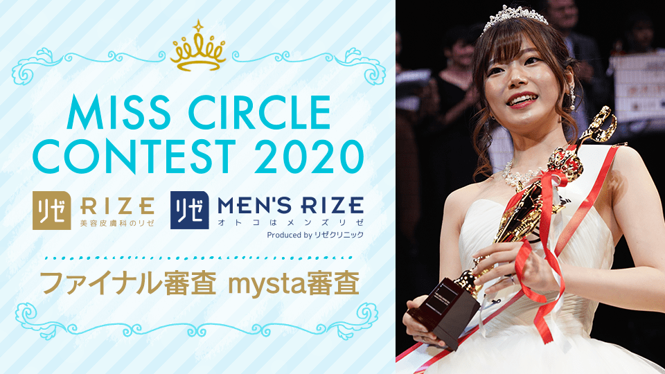 MISS CIRCLE CONTEST 2020 supported by リゼクリニック・メンズリゼ 〜ファイナル審査/mysta審査〜