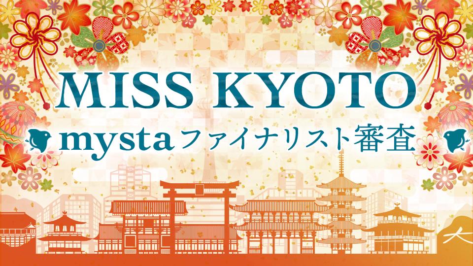 MISS KYOTO 2020 mystaファイナリスト審査