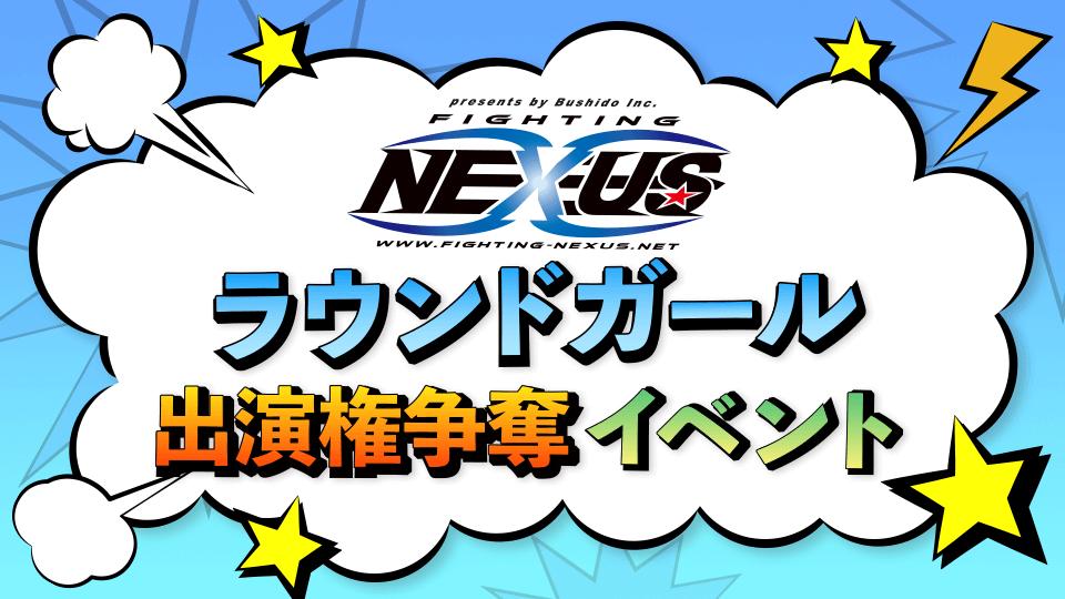 「Fighting NEXUS」ラウンドガール出演権争奪イベント