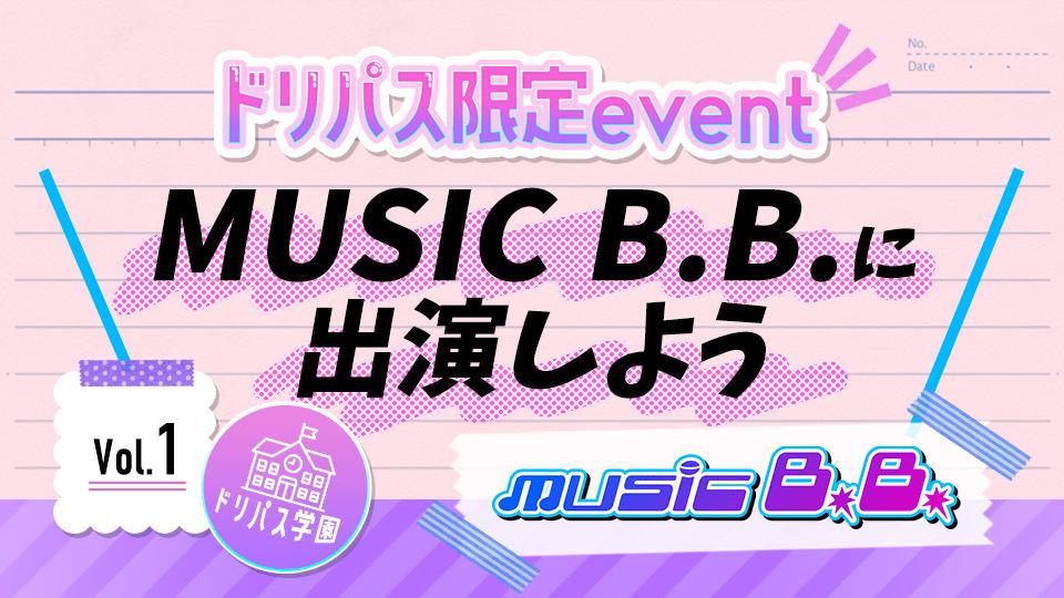 【ドリームパスポート限定イベント】地上波TV番組『MUSIC B.B.』に出演しよう📽 Vol.1