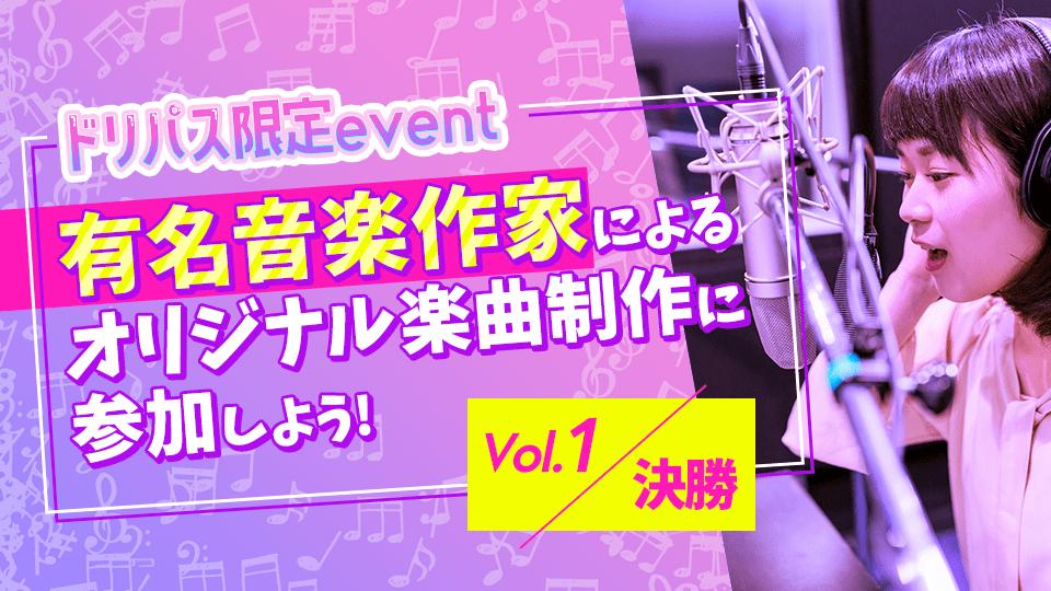 【ドリームパスポート限定イベント】有名音楽作家によるオリジナル楽曲制作に参加しよう🎶 Vol.1【決勝】