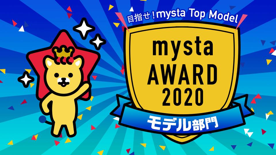 mysta AWARD 2020【モデル部門】