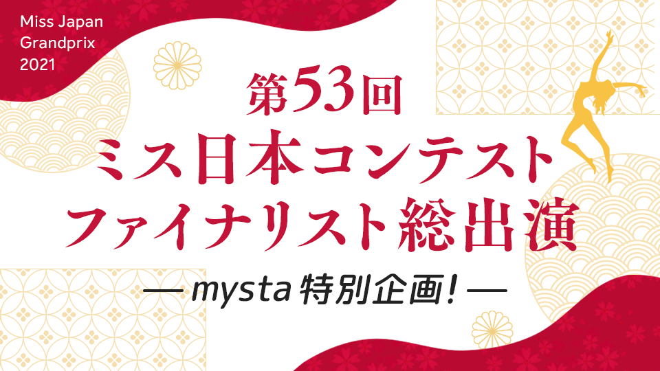 「第53回ミス日本コンテスト2021」ファイナリスト総出演〜mysta特別企画〜