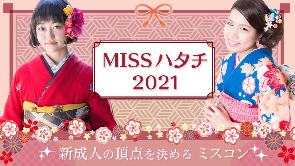 MISS ハタチ 2021の称号が決定!
