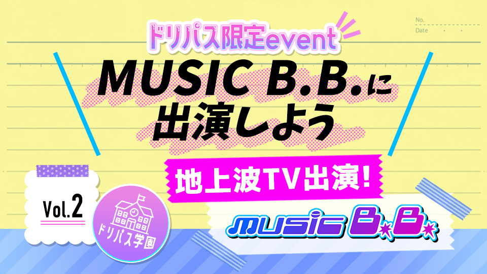 【ドリームパスポート限定イベント】地上波TV番組『MUSIC B.B.』に出演しよう📽 Vol.2