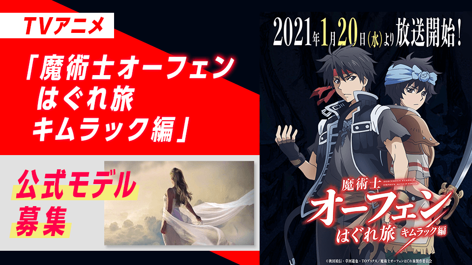 TVアニメ「魔術士オーフェン」公式モデルオーディション