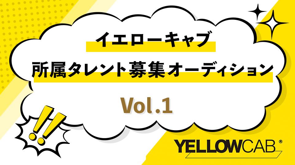イエローキャブ所属タレント募集オーディション Vol.1
