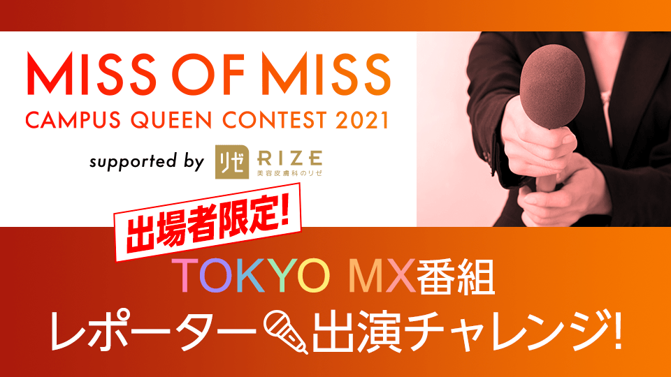 【MISS OF MISS CAMPUS QUEEN CONTEST 2021 supported by リゼクリニック出場者限定!】TOKYO MX番組レポーター出演チャレンジ!