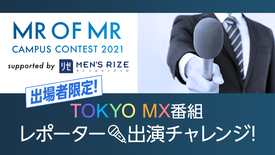 【MR OF MR CAMPUS CONTEST 2021 supported by メンズリゼ出場者限定!】TOKYO MX番組レポーター出演チャレンジ!