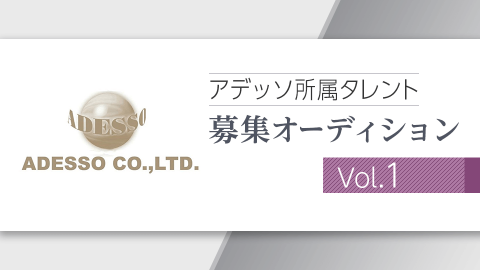 アデッソ所属タレント募集オーディション Vol.1