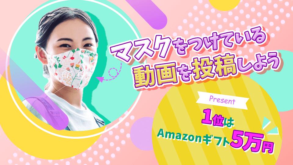 マスクをつけている動画を投稿しようvol.7