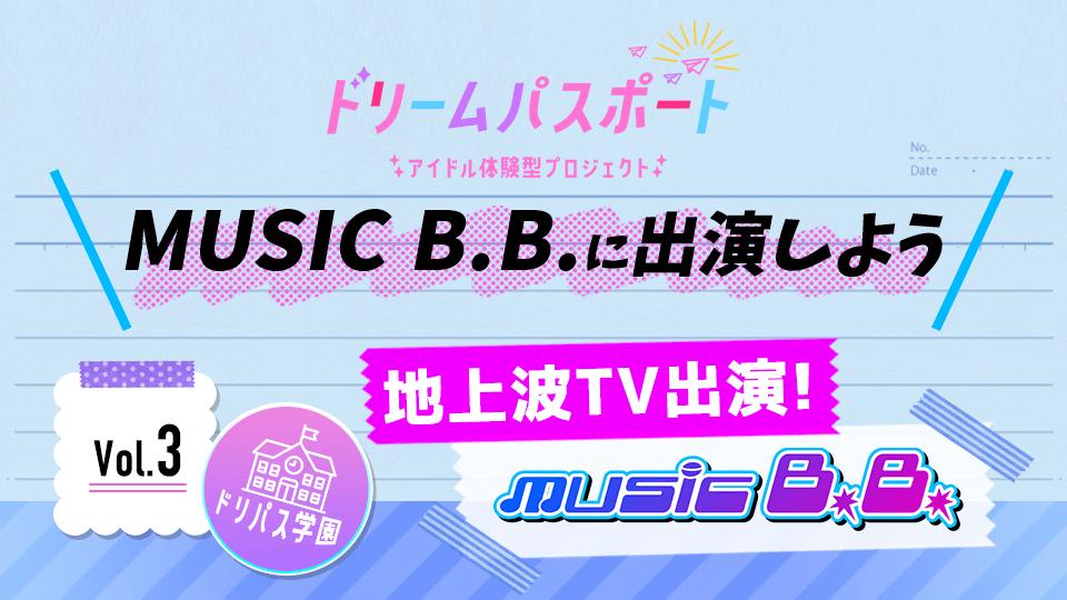 【ドリームパスポート限定イベント】地上波TV番組『MUSIC B.B.』に出演しよう📽 Vol.3